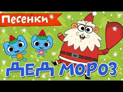 Детские песенки - Котики, вперед! - Дед Мороз - песня мультик для детей малышей