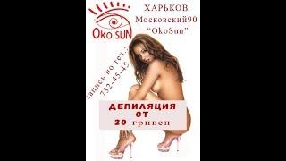ДЕПИЛЯЦИЯ OkoSun