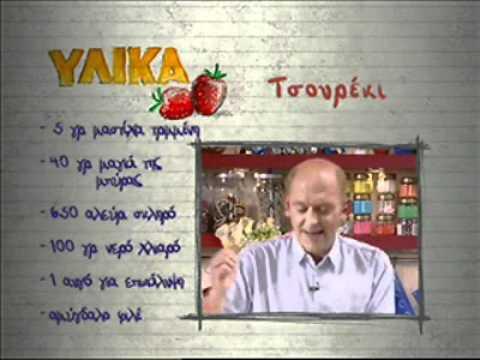 ΓΛΥΚΕΣ ΑΛΧΗΜΕΙΕΣ-ΤΣΟΥΡΕΚΙ