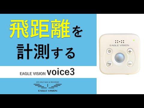 voice3で飛距離を計測する