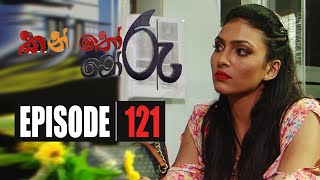 Kanthoru Moru | Episode 121 07th March 2020
