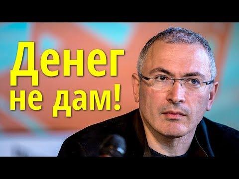 Ходорковский ответил Собчак прямо