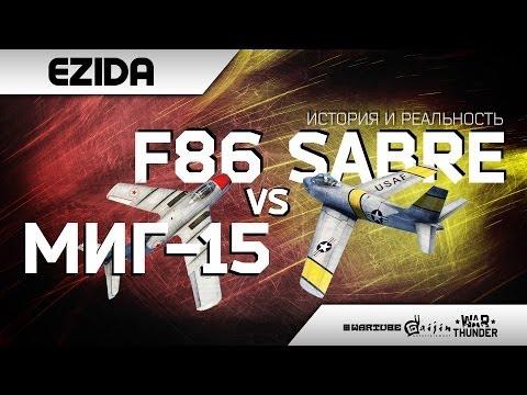 Миг-15 vs F86 Sabre История и реальность | War Thunder