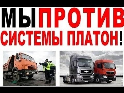 Платон Акция Дальнобойщиков по всей России.