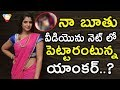 Anchor Shyamala Sensational Comments On Her Video In Social Media || Anchor Shyamala Latest || NSE