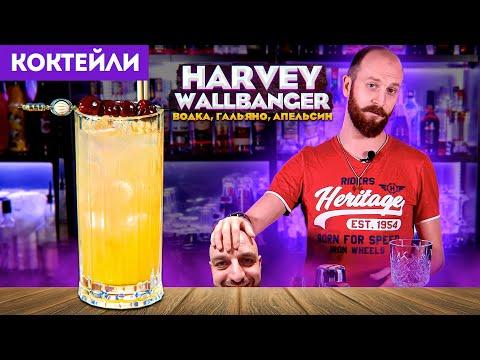 Коктейль Харви Волбенгер