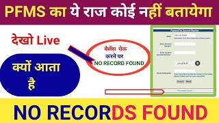 Pfms no record found problem || solve with proof || pfms se bank ka balance kaise check kare || pfms