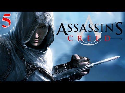Assassin's Creed - И снова в жаркий Дамаск