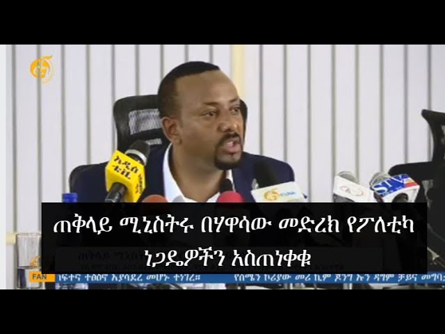 Fana Television Latest News | Dr Abiy In Hawassa