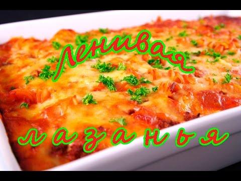 ОоЧень Вкусная Ленивая Лазанья! Рецепты Любимых Блюд.