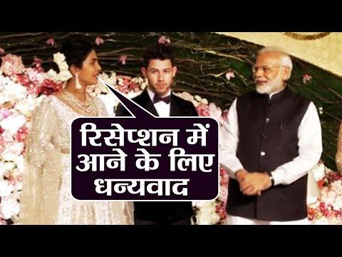 Priyanka Chopra & Nick Jonas ने PM Modi को Reception पर पहुंचने के लिए कहा धन्यवाद । Boldsky
