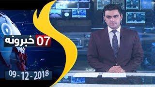 SHAMSHAD TV Pashto news 09.12.2018 / شمشاد خبري ټولګه