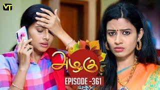 Azhagu - Tamil Serial | அழகு | Episode 361 | Sun TV Serials | 29 January 2019 | Revathy | VisionTime