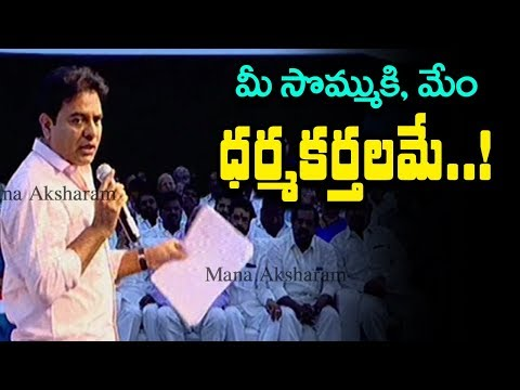 KTR Speech At Mana Nagaram Program | IT Minister KTR About Hyderabad Development | Mana Aksharam