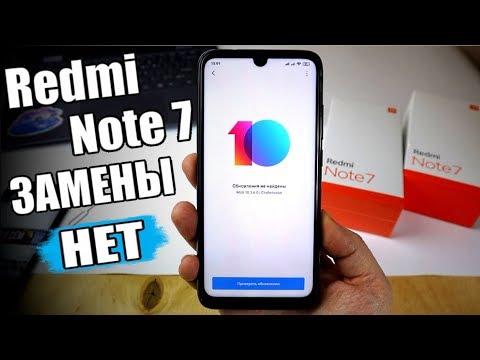Redmi Note 7 В 2033 БРАТЬ ИЛИ НЕТ??? 😅