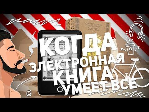 ONYX BOOX CLEOPATRA 3: КОГДА ЭЛЕКТРОННАЯ КНИГА УМЕЕТ ВСЕ