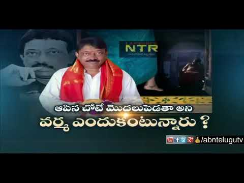 Discussion on Fans Reaction over Ram Gopal Varma's Lakshmi's NTR Movie | Promo