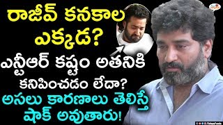 Shocking Reason Why Rajeev Kanakala Did Not Attend Harikrishna's Funeral | NTR | Viral Mint