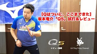【Qはついに、ここまで来た】坂本竜介「Q5」試打&レビュー【卓球動画はLili PingPong Channel】