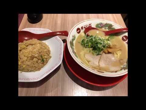 Youtube)ラーメン天下一品の美味しい喰らい方!!