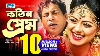 Kothin Prem  | Bangla Natok | Mosharrof karim | Tisha | Seuli Shila