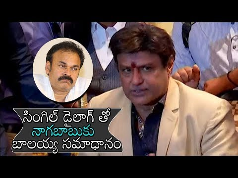 Balakrishna Response About Nagababu Comments | NTR Kathanayakudu Press Meet | Daily Culture