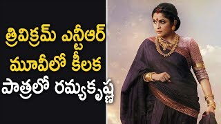 Senior Actress Ramya Krishnan For A Role In Trivikram-movie
