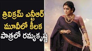 Senior Actress Ramya Krishnan For A Role In Trivikram-movie
