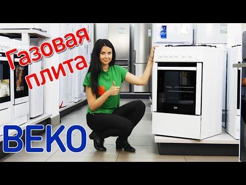 Beko CSG 52111 GW - газовая плита с вместительной духовкой, вертелом и грилем. Обзор от Comfy.ua