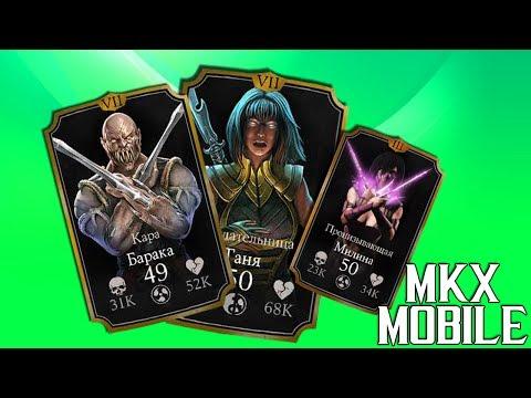 БОНУСНАЯ КОМАНДА • Mortal Kombat X Mobile