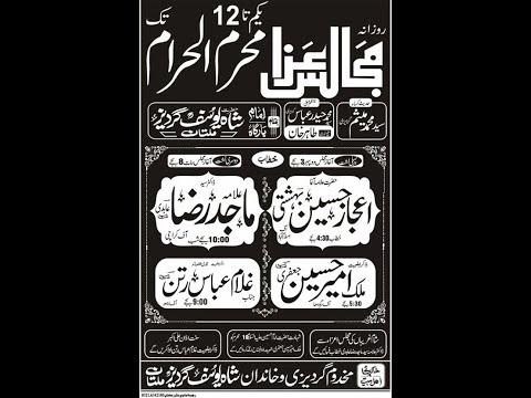 Majlis Shab e Ashoor,  Azaan e  Ali Akbar A.S 1439 - 2017 | ImamBargah Shah Yousaf Gardez Multan