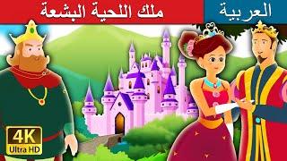 ملك اللحية البشعة | قصص اطفال | حكايات عربية
