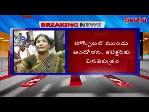 Family Members Protest At Hospital Over Doctor's Negligence | Mancherial || Sneha TV Telugu