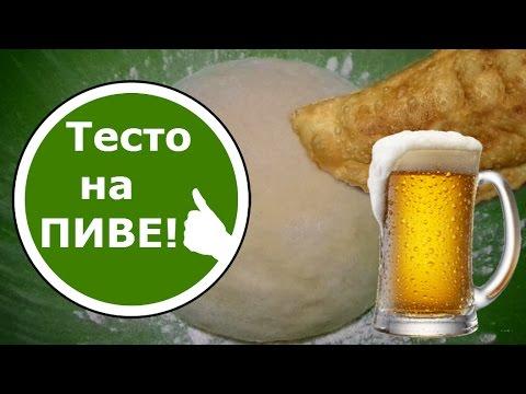 Как сделать тесто из пиво 658