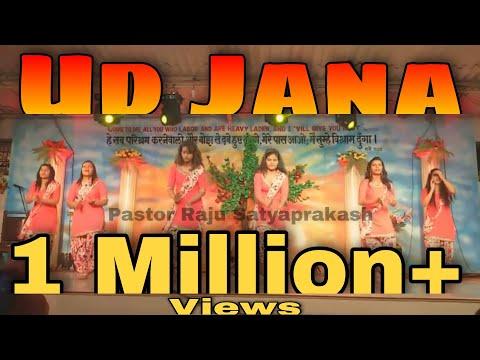 Ud Jana |- Gopal Masih| Punjabi Song| Pastor Raju Satyaprakash