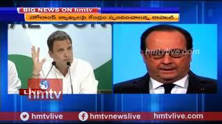 రఫెల్ డీల్ పై రాహుల్ ప్రశ్నలు...? Rahul Gandhi Speaks to Media | hmtv