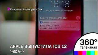 Apple выпустила финальную версию iOS 12