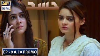 Hassad Double Episode 9 & 10 (Promo) - ARY Digital Drama