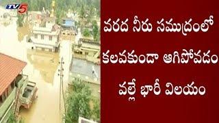 కేరళలో ఉప్పొంగుతున్న 44 నదులు..! | Kerala Floods Updates