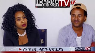 HDMONA  -  ኢንተርቪው ብ ኣማኑኤል በርሀ Interview by  Amanuel Berhe  New Eritrean Comedy 2018