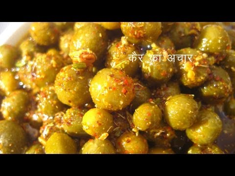 Recipes in Hindi - Achar Recipes in Hindi - Kair ka Achar Recipe by Sonia Goyal