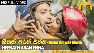 Heenath Aran Enna - Motor Bicycle Movie | Official Music Video | Original Sound Track