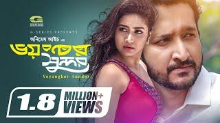 A Animesh Aich Movie   Voyangkor Sundor   ft Parambrata Chatterjee , Ashna Habib Bhabna, , Faruk