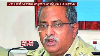 AB Venkateswara rao Appointed As AP New ACB Director General | MAHAA NEWS