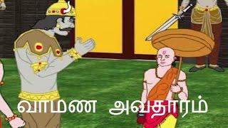 வாமண அவதாரம்   Lord Vishnu Vaman Avatar    Lord Vishnu Tamil Stories