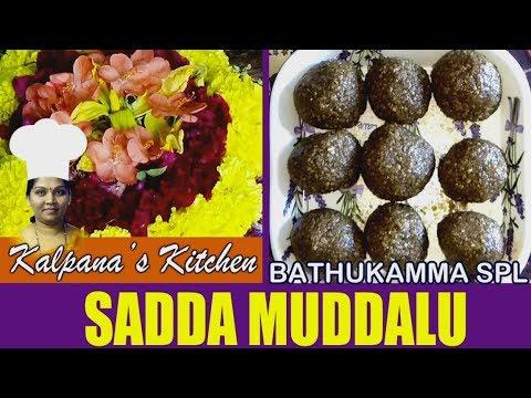 Sadda Muddalu Batukamma Spl I Malida Laddu I  Sajja Muddalu I Telangana Spl I  Kalpanas Kitchen