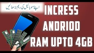 How To increase Android Ram Upto 4gb  ? Explained increase ram on android phones Urdu / Hindi