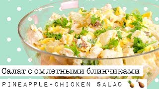 Салат с омлетными блинчиками, курицей и ананасом / Pineapple chicken salad with omelet pancakes
