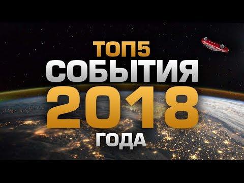 ТОП5 СОБЫТИЙ 2018 ГОДА