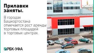За счет новых арендаторов торговые комплексы РБ увеличили посещаемость на 10-15%
